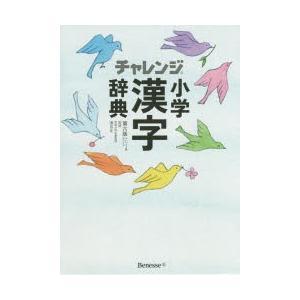 チャレンジ小学漢字辞典 コンパクト版ホワイト|ggking