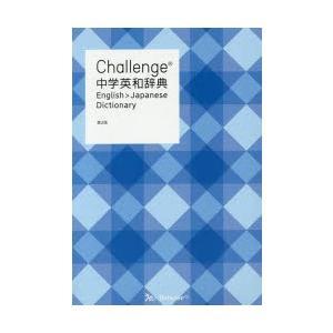 Challenge中学英和辞典|ggking