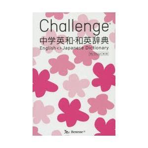 Challenge中学英和・和英辞典 My Design|ggking