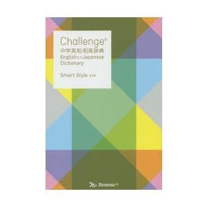 Challenge中学英和・和英辞典 Smart Style|ggking