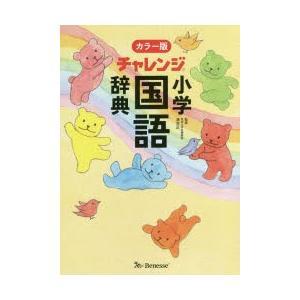 チャレンジ小学国語辞典|ggking