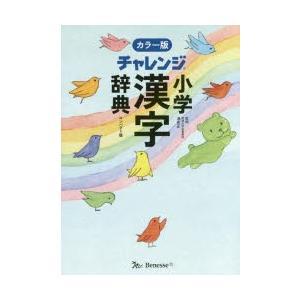 チャレンジ小学漢字辞典 コンパクト版|ggking
