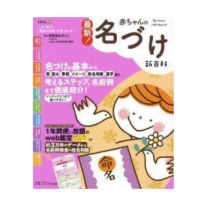 最新!赤ちゃんの名づけ新百科 1年間使い放題のWeb鑑定つき たまひよ新百科シリーズ ggking