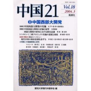 中国21 Vol.18