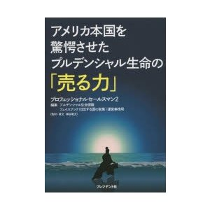 本 ISBN:9784833420945 プルデンシャル生命保険株式会社フェイスブック(日出ずる国の...