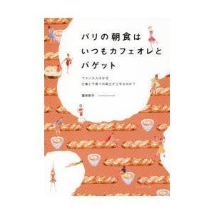 本 ISBN:9784833422048 国末則子/著 出版社:プレジデント社 出版年月:2016年...