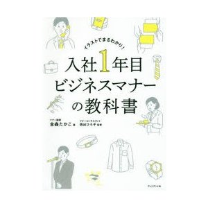 本 ISBN:9784833422291 金森たかこ/著 西出ひろ子/監修 出版社:プレジデント社 ...