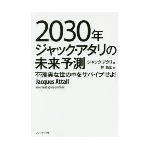 2030年ジャック・アタリの未来予測 不確実な...の関連商品4