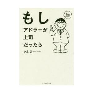 本 ISBN:9784833451123 小倉広/著 出版社:プレジデント社 出版年月:2017年0...