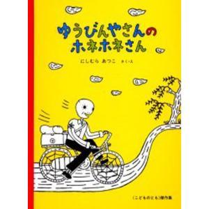 本 ISBN:9784834019452 にしむらあつこ/さく・え 出版社:福音館書店 出版年月:2...