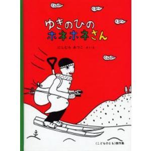 本 ISBN:9784834021462 にしむらあつこ/さく・え 出版社:福音館書店 出版年月:2...
