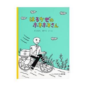 本 ISBN:9784834022414 にしむらあつこ/さく・え 出版社:福音館書店 出版年月:2...