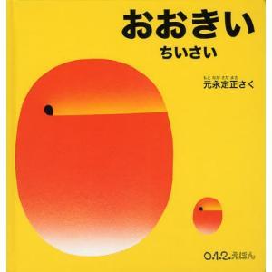 本 ISBN:9784834026818 元永定正/さく 出版社:福音館書店 出版年月:2011年1...