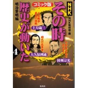 NHKその時歴史が動いた コミック版 4|ggking