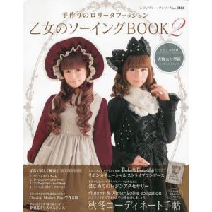 乙女のソーイングBOOK 手作りのロリータファッション 2