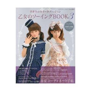 乙女のソーイングBOOK 手作りのロリータファッション 3