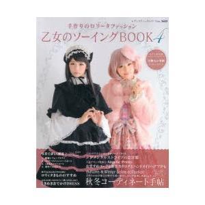 乙女のソーイングBOOK 手作りのロリータファッション 4