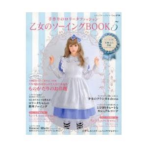 乙女のソーイングBOOK 手作りのロリータファッション 5