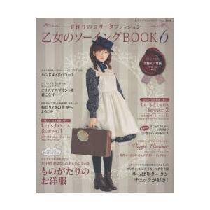 乙女のソーイングBOOK 手作りのロリータファッション 6