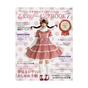 乙女のソーイングBOOK 手作りのロリータファッション 7