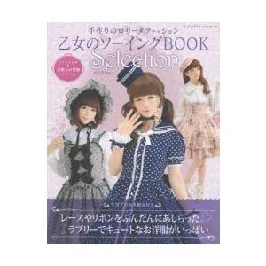 乙女のソーイングBOOK Selection 手作りのロリータ服を可愛くおしゃれに作りましょう♪ 手作りのロリータファッション