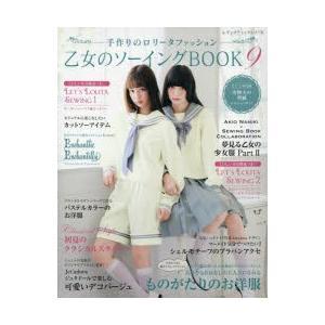 乙女のソーイングBOOK 手作りのロリータファッション 9