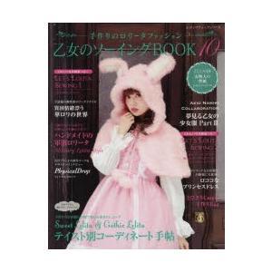 乙女のソーイングBOOK 手作りのロリータファッション 10