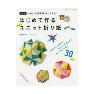 はじめて作るかんたんユニット折り紙 おもしろ多面体がたくさん! ggking