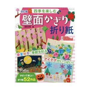 四季を楽しむ壁面かざり折り紙 春夏秋冬、季節を彩るアイデアがいっぱい! ggking