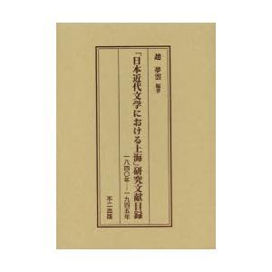 「日本近代文学における上海」研究文献目録 一八四〇年-一九四五年|ggking