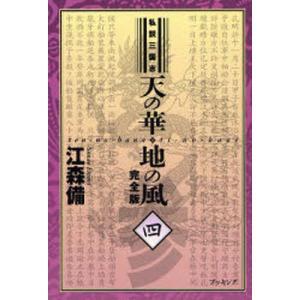 天の華・地の風 私説三国志 4|ggking