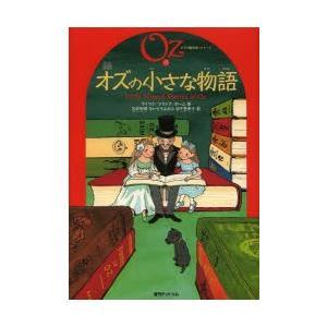 本 ISBN:9784835447797 ライマン・フランク・ボーム/著 宮坂宏美/訳 ないとうふみ...