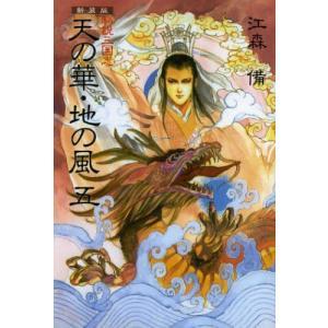 天の華・地の風 私説三国志 5 新装版|ggking