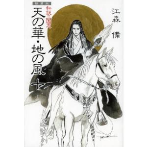 天の華・地の風 私説三国志 10 新装版|ggking