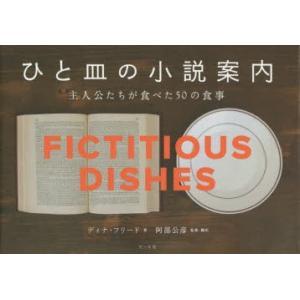 ひと皿の小説案内 主人公たちが食べた50の食事 ggking