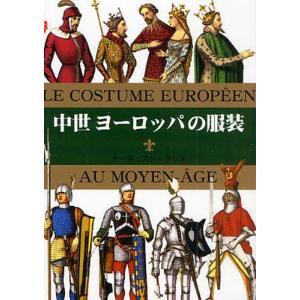 中世ヨーロッパの服装の関連商品10