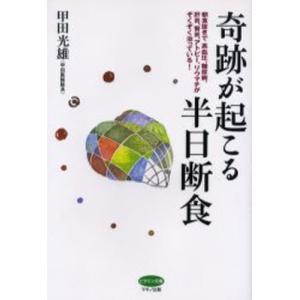 本 ISBN:9784837611561 甲田光雄/著 出版社:マキノ出版 出版年月:2001年12...