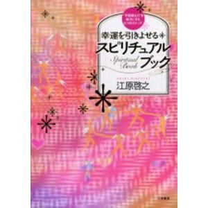 本 ISBN:9784837920014 江原啓之/著 出版社:三笠書房 出版年月:2002年12月...