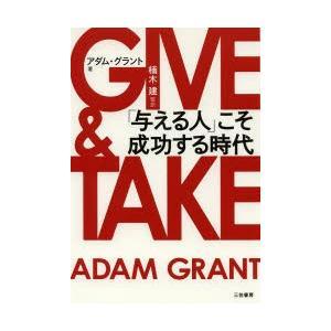 本 ISBN:9784837957461 アダム・グラント/著 楠木建/監訳 出版社:三笠書房 出版...