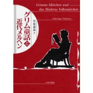 グリム童話と近代メルヘン|ggking