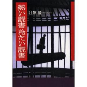 熱い読書冷たい読書|ggking