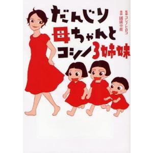 だんじり母ちゃんとコシノ3姉妹