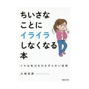 本 ISBN:9784838729401 大嶋信頼/著 出版社:マガジンハウス 出版年月:2017年...