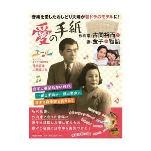 愛の手紙 作曲家・古関裕而と妻・金子の物語|ggking