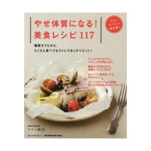 やせ体質になる!美食レシピ117 糖質オフだから、たくさん食べてもストレスなくダイエット! ggking