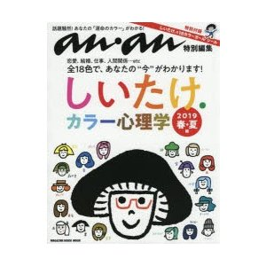 本[ムック] ISBN:9784838753444 出版社:マガジンハウス 出版年月:2019年03...