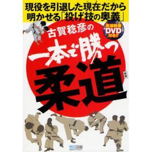 古賀稔彦の一本で勝つ柔道 現役を引退した現在だから明かせる「投げ技の奥義」 ggking