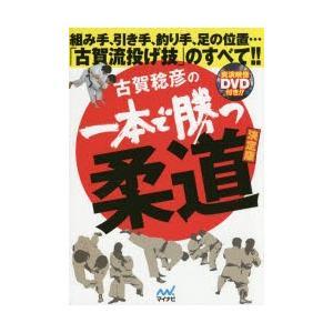 古賀稔彦の一本で勝つ柔道 組み手、引き手、釣り手、足の位置…「古賀流投げ技」のすべて!! ggking