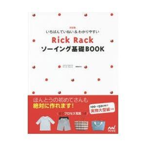 Rick Rackソーイング基礎BOOK いちばんていねい&わかりやすい