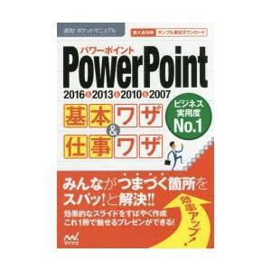 PowerPoint基本ワザ&仕事ワザ 2016&2013&2010&2007